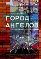 Игорь Игнатов «Город ангелов»
