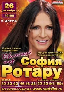 София ротару концерт 2016 в москве скачать