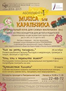 Musica  ��� ����������