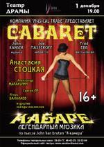��������� �������. Cabaret