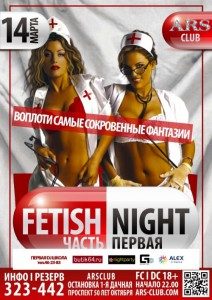 Fetish night