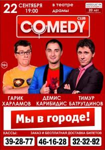 Comedy Club. �� � ������!
