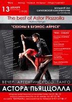 Вечер аргентинского танго  Астора Пьяцоллы