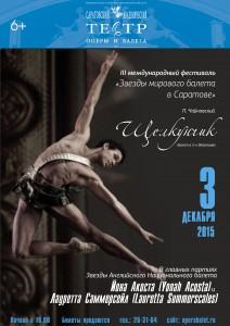 """Щелкунчик"" Звезды мирового балета"