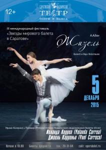 Жизель.Звезды мирового балета