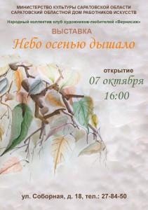 Выставка художников любителей Саратова «Уж небо осенью дышало…»