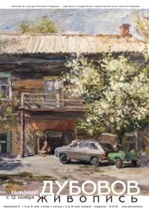 Персональная выставка Николая Дубовова