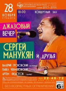 Джазовый вечер. Сергей Манукян и друзья