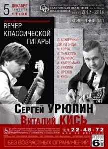ВЕЧЕР КЛАССИЧЕСКОЙ ГИТАРЫ Виталий КИСЬ Сергей УРЮПИН