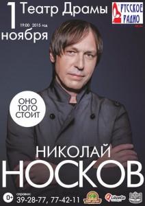 """Николай Носков """"Оно того стоит"""""""