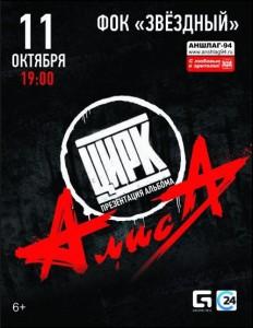 """Группа """"АЛИСА"""""""