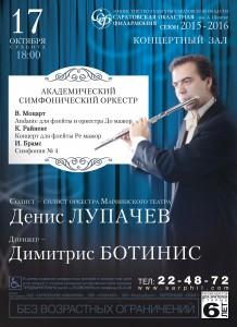 АКАДЕМИЧЕСКИЙ СИМФОНИЧЕСКИЙ ОРКЕСТР СОЛИСТ – ДЕНИС ЛУПАЧЕВ