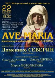 Доменико  Северин Ave Maria