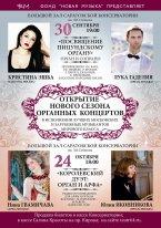 Открытие нового сезона органных концертов