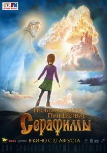 Необыкновенные приключения Серафимы