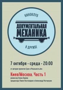 Киев/Москва. Часть 1