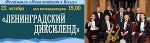 """Ленинградский диксиленд"""