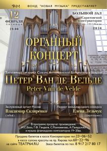Органный концерт  «Изящная музыка Кафедрального собора Антверпена»
