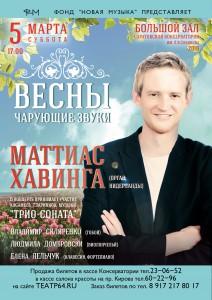 """Маттиас Хавинга  """"Весны чарующие звуки"""" и «Трио-соната»"""