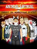 Animal Lounge, или Умеют ли животные лгать?