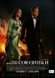Союзники (фильм)