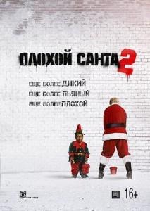 Плохой Санта - 2