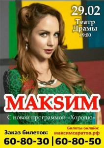 Маksим
