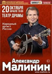 Александр Малинин