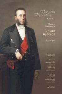 ����������� ������������ �����.  ������ �.�. �������-�������� (1832-1916)�