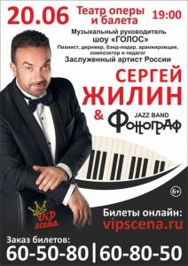 Сергей Жилин & Фонограф