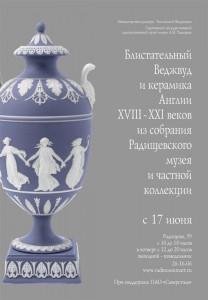 Блистательный Веджвуд и английская керамика XVIII-XX веков».