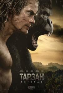 Тарзан.Легенда