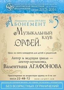АБОНЕМЕНТ № 3 «ОРФЕЙ»