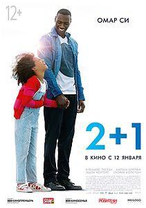 2+1 (фильм)