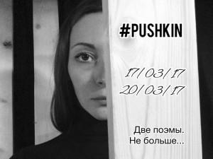 Пушкин. Две поэмы