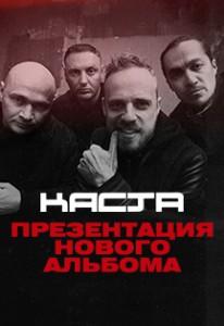 Каста — 20 лет! Презентация нового альбома в Саратове