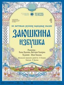 Афиша детских спектаклей в саратове концерты в москва в 2016 году афиша