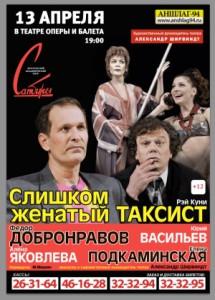 Театр Сатиры  афиша и репертуар театра Сатиры