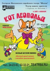 Афиши детских спектаклей афиша омска концерты 2017