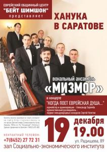 Концерты саратова афиша мюзиклы и спектакли спб афиша