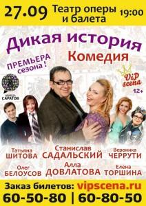 афиши театра красноярск
