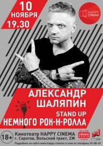Афиша концертов в саратове на февраль билеты на концерт алматы мияги