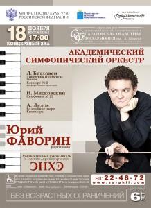 Концерты саратова афиша бкз октябрьский билеты на концерт пенкина